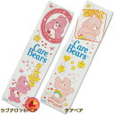 ボディタオル/Care Bear(ケアベア)【RCP】【楽天カード分割】