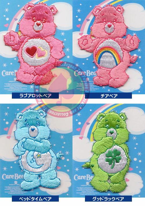 ばっちりアイロンワッペン/Care Bear(ケアベア)【RCP】【楽天カード分割】