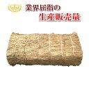 わら 藁 敷わら 稲わら 約25kg 大容量【農業・園芸用 敷きわら】【天然のマルチング】に