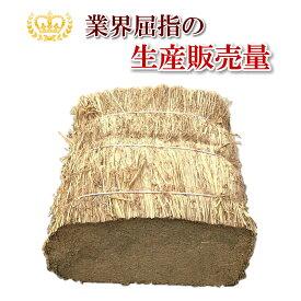 わら 藁 敷わら 稲わら ハーフカット 約50cm 約12kg【わら焼き】【農業・園芸用 敷きわら】等に