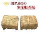 わら 藁 敷きわら 稲わら 約25kg ハーフカット(1個あたり約12kg) 2個セット 送料無料【農業・園芸用 わら焼きなどに】