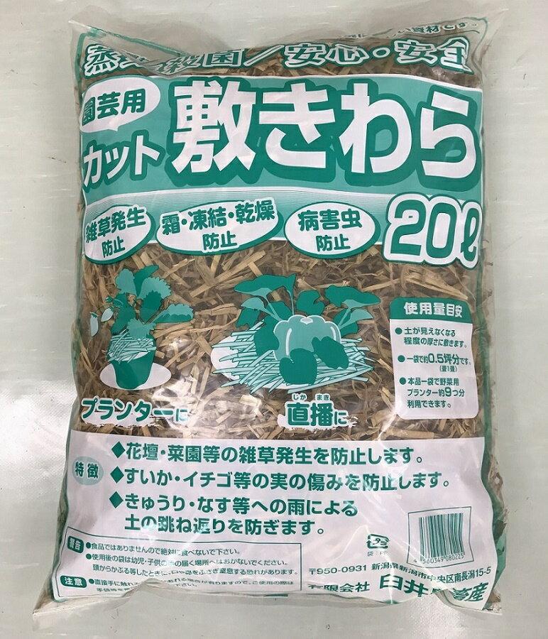 わら カットわら 稲わら 20リットル【園芸用 敷きわら】家庭菜園 天然のマルチングに