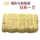 わら カットわら 稲わら 約20kg 大容量【農業・園芸用 敷きわら】【天然のマルチング】に