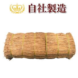 わら菰 菰 コモ むしろ こもむしろ 20枚梱包(105cm×180cm)約24kg こも巻、根巻、幹巻、冬囲い用に