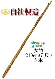 天然竹 女竹 210cm5本 め竹 めだけ 篠竹 しの竹 竹支柱 添え木 園芸用 農業用 定植時支柱 竹加工用