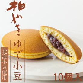 柏やき ゆで小豆10個入【どら焼き】