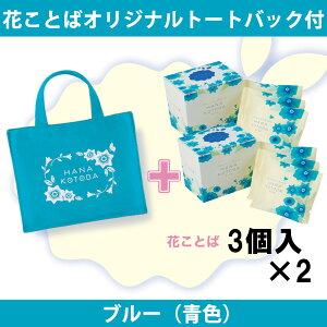 【数量限定!】花ことば3個入×2+オリジナルトートバッグ(青色)セット