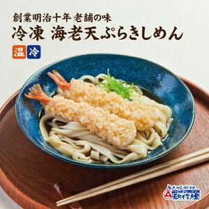 名古屋めし 海老 天ぷら きしめん冷凍 海老天 と 冷凍きしめん めんつゆ の お取り寄せグルメ セット簡単 調理 で 夜食 にも 便利な 冷凍食品