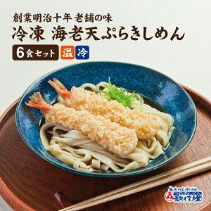 名古屋めし 海老 天ぷら きしめん 6食セット冷凍 海老天 と 冷凍きしめん めんつゆ の お取り寄せグルメ セット簡単 調理 で 夜食 にも 便利な 冷凍食品