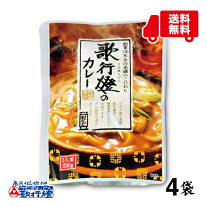 カレー レトルト 230g×4袋カレーうどん に おすすめ! だし の 旨味たっぷり ご当地カレー