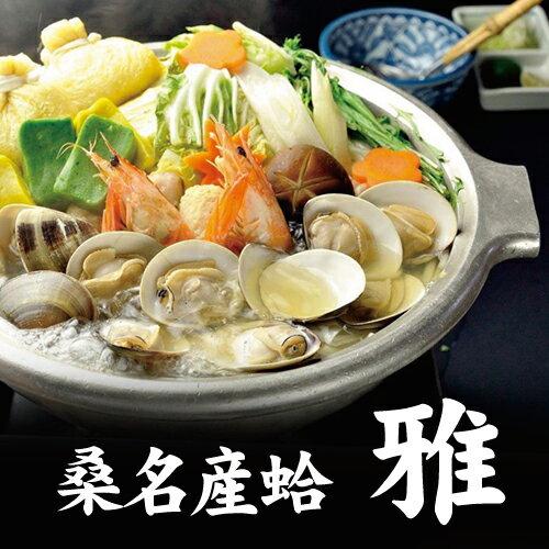 蛤うどんすき「雅」【送料無料】