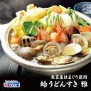 送料無料 ひな祭り ご当地グルメ 鍋セット ギフト桑名産 はまぐり 使用の 蛤 うどん 野菜付き縁起物 で 出産祝い 結婚…