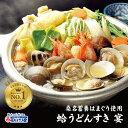 送料無料 ひな祭り ご当地グルメ 鍋セット ギフト桑名蓄養 はまぐり 使用の 蛤 うどん 野菜付き縁起物 で 出産祝い 結…