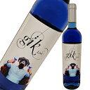 Gik(ジック) Blue Wine 青ワイン
