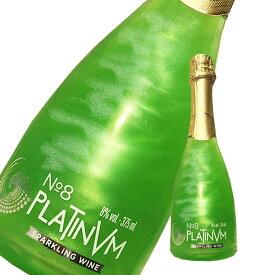 【無料ラッピング可】スパークリングワイン プラチナム フレグランス ハーフボトル No.8 アップル&アマレット 375ml PLATINVM FRAGRANCES [ラメ入りスパークリングワイン]【あす楽対応】キラキラ