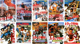 トラック野郎 DVD NO.1〜NO.1010本セット