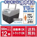 TC14FL WAECO 温冷蔵庫【車載用ポータブル温冷庫】12V 24V トラックOK