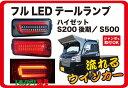 フルLEDテールランプ(シーケンシャル・流れるウインカー)S200系後期/S500系ハイゼット・サンバー・ピクシス
