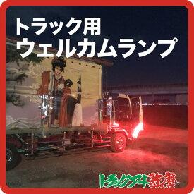 トラック用ウェルカムランプ24V(30cm)