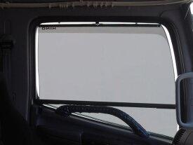 トラック用ロールスクリーンL/Rセットスーパーグレート/07スーパーグレート/17スーパーグレート