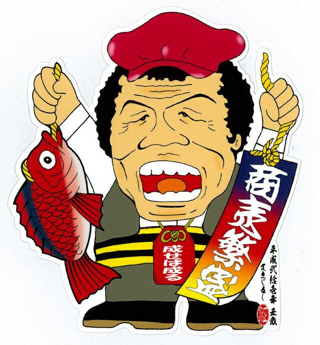 ジョナサン 商売繁盛 【鯛】ステッカー