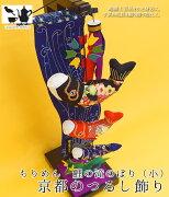 送料無料!【京都のつるし飾りちりめん6本6個つるし】つるし雛,誕生日,端午の節句,鯉のぼり,こいのぼり,かぶと,兜,ちまき,かしわもち,柏餅,チマキ,鯉の滝登り,竜,龍,ドラゴン,子供の日,七五三,新春,お正月,お祝い,和雑貨,インテリア,プレゼント,ギフト