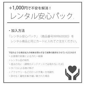 +1000円で汚してしまう不安を解消!レンタル あんしんパック 安心パック