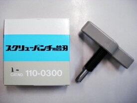 【正規品】スクリューパンチ用 替刃(新・旧共通)