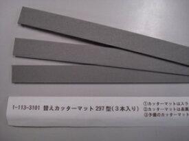 【正規品】ローラーカッター297型用替えカッターマット(3入り)