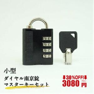 【ネコポス対応可】番号忘れも安心!ダイヤル南京錠  小型 マスターキーセット