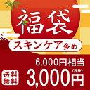 ウテナ 福袋 2018 新年 3千円(スキンケア多め)