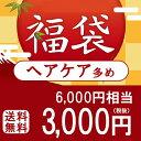 ウテナ 福袋 2018 新年 3千円(ヘアケア多め)