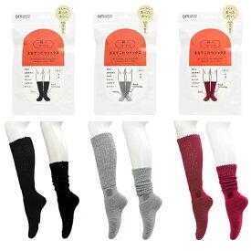 靴下サプリ まるでこたつソックス 23〜25cm [コタツソックス 厚め 温め 冷え取り 靴下]