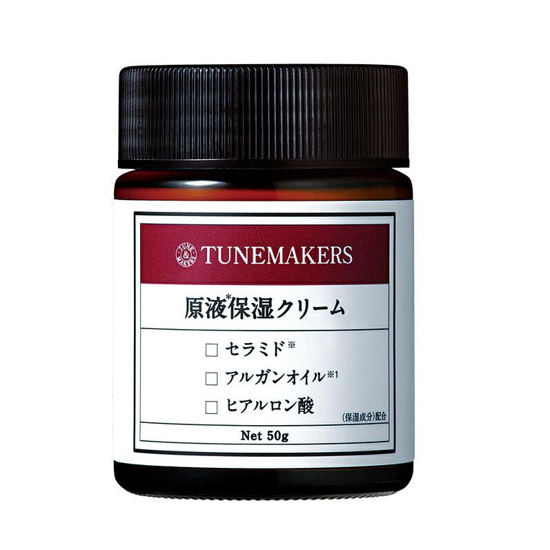 チューンメーカーズ(TUNEMAKERS) 原液保湿クリーム 50g[乾燥 潤い 高濃度 保湿 原液 セラミド アルガンオイル ヒアルロン酸]