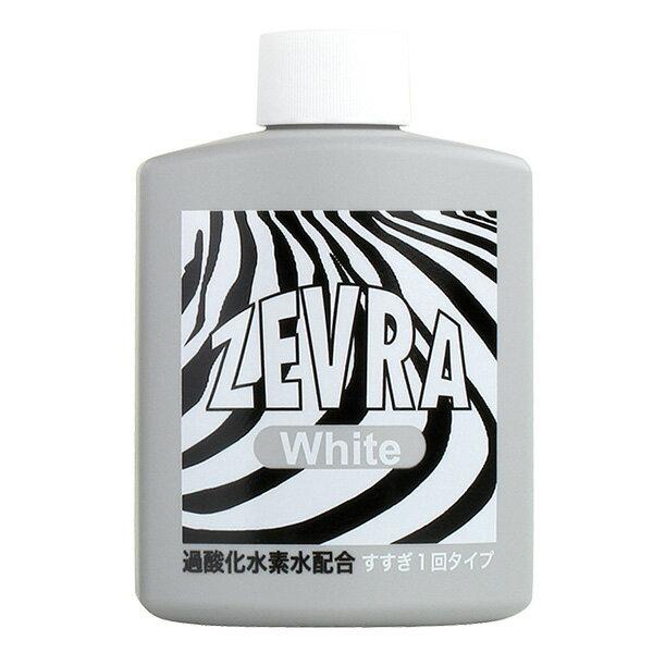 ZEVRA(ゼブラ)洗剤 ホワイト 詰替えボトル 150ml[洗濯洗剤 ゼブラー しみ抜き シミ取り 汚れの首輪 泥汚れ 血液汚れ 布ナプキン 漂白 無蛍光・ノンシリコン がんこ本舗]
