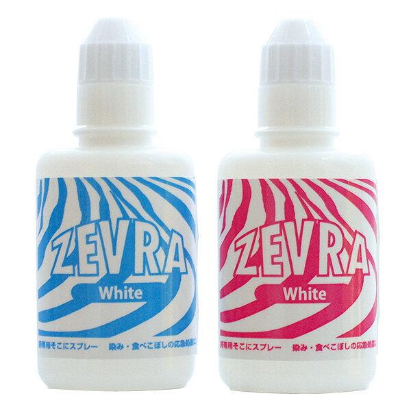 ZEVRA(ゼブラ)洗剤 ホワイト 携帯用そこにスプレー 30ml[洗濯洗剤 ゼブラー しみ抜き シミ取り 汚れの首輪 泥汚れ 血液汚れ 布ナプキン 漂白 無蛍光・ノンシリコン がんこ本舗]