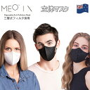 MEO X マスク 3枚入り