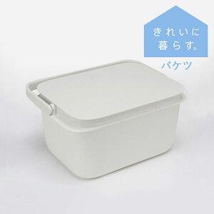 マーナ バケツ 蓋つき W627 [掃除 つけ置き 布ナプキン洗濯 持ち運び便利 軽量 重ね置き スッキリ収納 おしゃれ]
