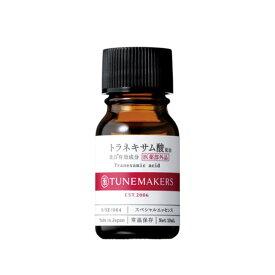 チューンメーカーズ トラネキサム酸 TUNEMAKERS 医薬部外品 10ml『メール便可』