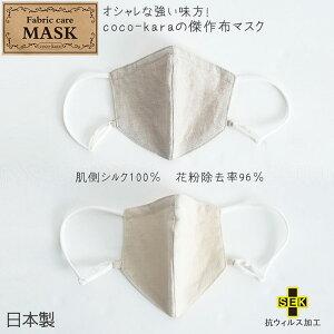 ファブリックケアマスク coco-kara (麻+シルク) フリーサイズ[布マスク フィット 小顔 抗ウイルス加工 ひも調整 肌荒れ防止 おしゃれ]