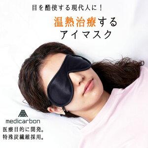 メディカーボン 温熱治療用アイマスク 1枚入り [炭繊維 遠赤外線 遠赤効果 暖かい 目の疲れ 自然素材 身体に優しい リラックス 日本製] 一般医療機器『メール便可』