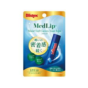 ブリステックス メドリップ [Blistex リップスティック リップクリーム 唇 保湿 うるおい 乾燥対策 紫外線対策 プレゼント かわいい]