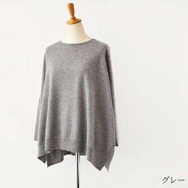 【UTO レディース アウトレット 40%OFF】カシミヤシルク オーバーサイズ セーター Fサイズ グレー 最高級 カシミヤ カシミアシルク 日本製