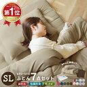 \収納しやすい圧縮袋付き/ 洗える 布団セット シングル 7点 シングルロング 抗菌防臭 防カビ 掛け布団 敷き布団 枕 …