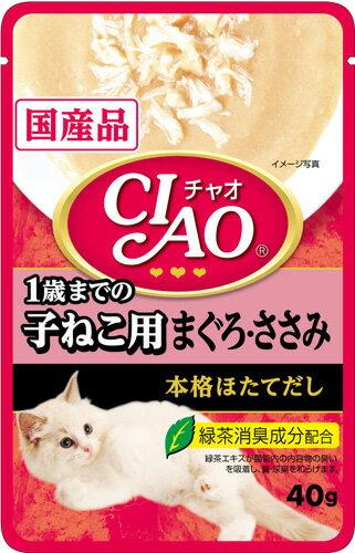 チャオ CIAO チャオパウチ 1歳までの子ねこ用 まぐろ・ささみ 40g 【キャットフード/猫 おやつ/猫用おやつ/猫のおやつ】【チャオ いなば/チヤオ CIAO】【猫用品/猫(ねこ・ネコ)/ペット・ペットグッズ/ペット用品】