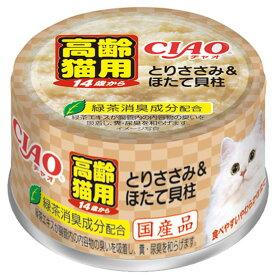 チャオ 14歳からのとりささみ&ほたて貝柱 缶詰 75g ■ いなば チャオ(CIAO) 年齢別(高齢猫) キャットフード ウェットフード・猫缶 ペットフード 月特CF