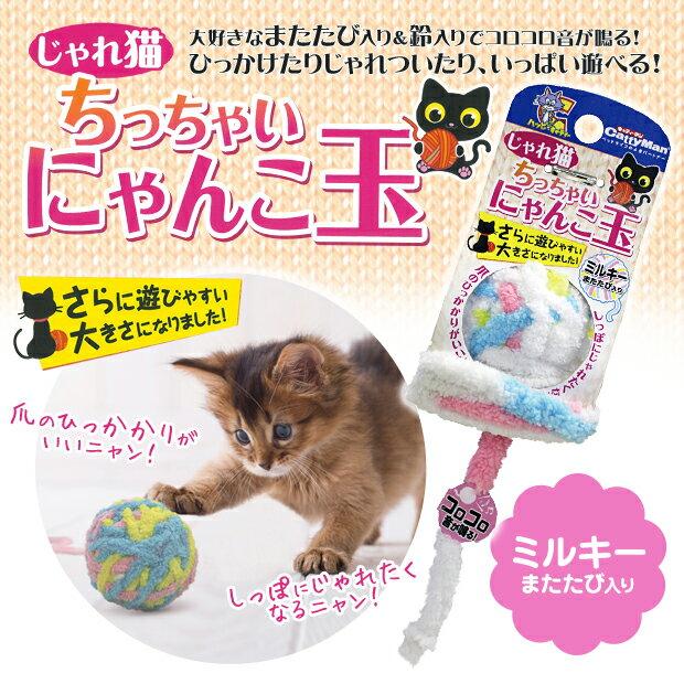 キャティーマン じゃれ猫 ちっちゃいにゃんこ玉 ミルキー 【猫のおもちゃ・猫用おもちゃ】【猫用品/猫(ねこ・ネコ)/ペット・ペットグッズ/ペット用品/オモチャ・玩具】