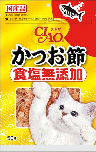 いなば チャオ かつお節 食塩無添加 50g【キャットフード/猫用おやつ/猫のおやつ・猫のオヤツ・ねこのおやつ】【いなば チャオ(CIAO)】【猫用品/猫(ねこ・ネコ)/ペット・ペットグッズ/ペット用品】