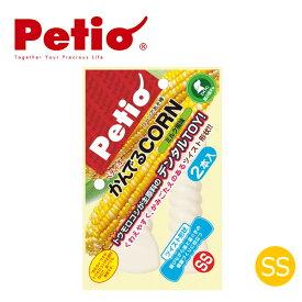ペティオ カンデルCORNツイスト ミルク SS 【犬のおもちゃ/犬用おもちゃ】【犬用品/ペット用品・ペットグッズ/オモチャ】
