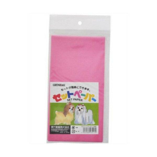 現代製薬 セットペーパーカラー小 ピンク 【犬用品/ペット・ペットグッズ/ペット用品】